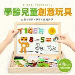 【無毒松木/益智玩具】創意學習玩具 兒童幼兒 學習 角色扮演 藝術玩具組【AAA6461】