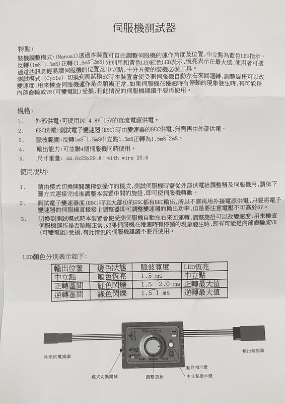 [台中學友] 伺服器/伺服器測試器 新匠 NOVATECH B6080 伺服中立點調整