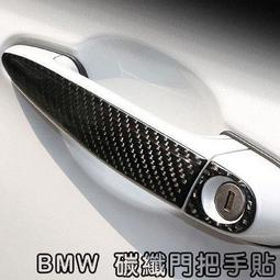 BMW 碳纖門把手貼 X1 X3 X4 X5 X6 E84 E83 F25 F26 F15 F16