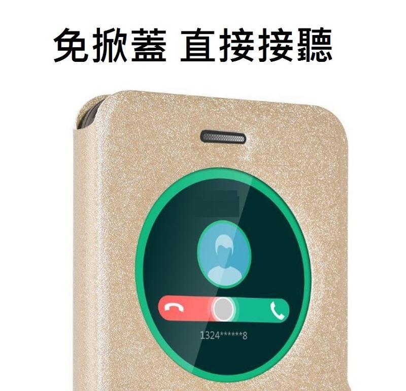 買購購 ASUS ZS570KL DELUXE 髮絲紋 智能皮套 手機皮套 附帶支架 圓型視窗皮套