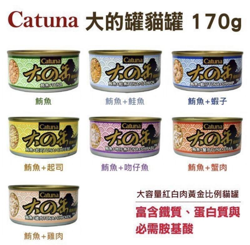 Catuna白金大的罐170g超取ok萊爾富最多22罐