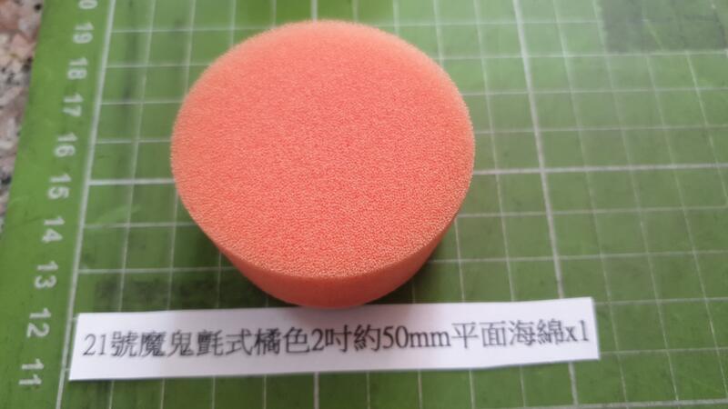 尚溢五金-單賣 21號魔鬼氈式橘色2吋約50mm平面海綿 -相關主機砂輪機電鑽與轉換接桿請選擇加購或自備喔!-謝謝