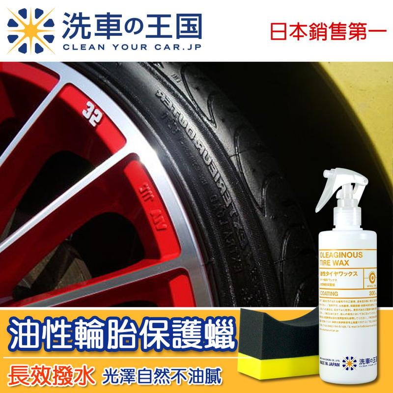 洗車王國 *油性輪胎保護蠟* 日本銷售第一 不油膩/防污/光澤佳/車胎專業用品