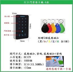【鎖匠之家】IC卡門禁讀卡機-A款 附5個感應磁扣 適用悠遊卡與一卡通 另有防水款與指紋款