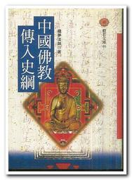 【義賣書籍】 [般若文庫 46]《中國佛教傳入史綱》圓明 釋繼夢法師 著