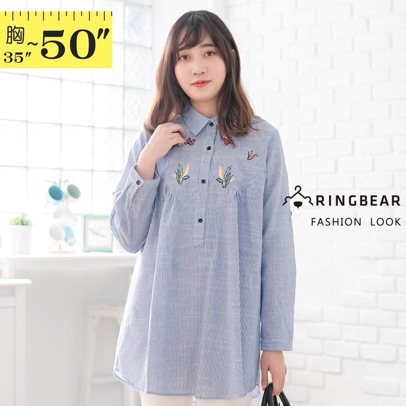 長版上衣--I148可愛修身顯瘦刺繡直條紋傘狀V型翻領長袖長版襯衫(藍L-4L)-眼圈熊中大尺碼