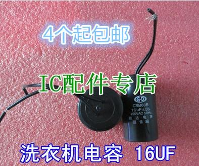 [二手拆機][含稅]洗衣機配件 電機啟動電容 洗衣機電容 16UF電容