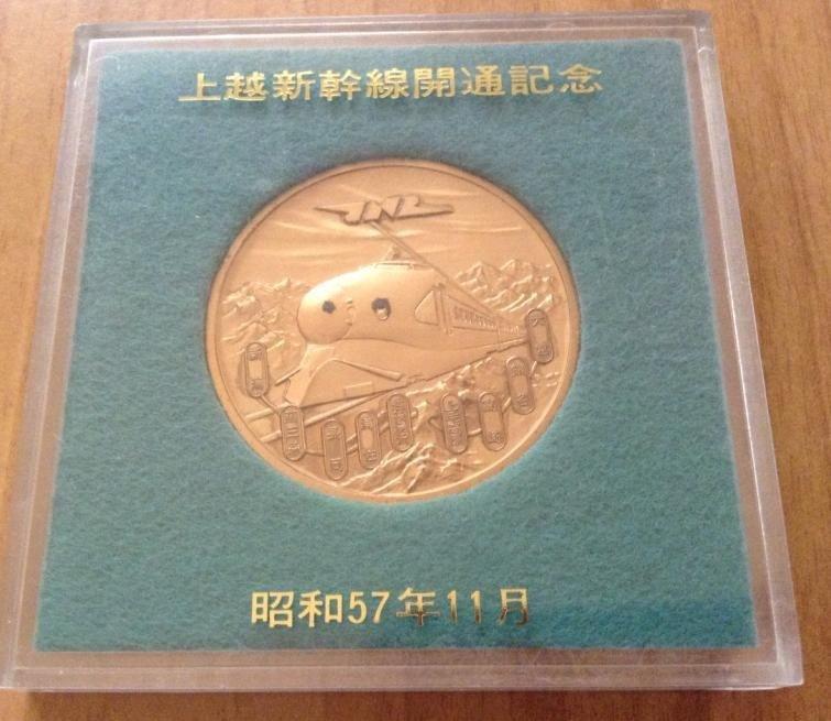 日本上越新幹線開通記念銅章 電車迷 電車男 鐵道迷 鐵路迷 火車控不可錯過 精美保值收藏好物