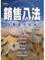 《銷售八法》ISBN:957667378X│商周出版│劉樹崇│九成新