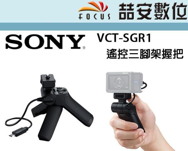 《喆安數位》SONY VCT-SGR1 相機遙控三腳架握把  RX100 RX0 適用