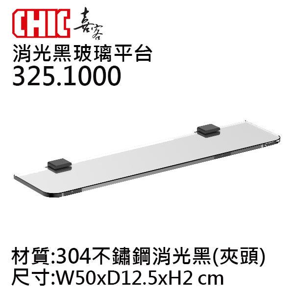 CHIC 喜客 325.1000 玻璃平台 不鏽鋼夾頭 消光黑 浴室玻璃平台