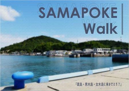[Mu's C96 同人誌代購] [やなっさん (走れ!聖地巡り隊)] SAMAPOKE Walk (旅行)