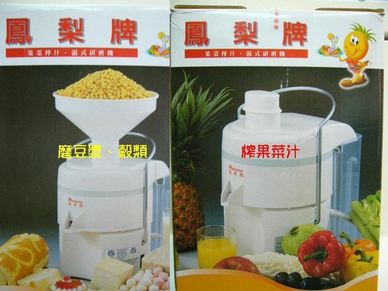 CL-010 全新~鳳梨牌//貴夫人果菜榨汁研磨機 ~磨豆漿好用,豆漿研磨機