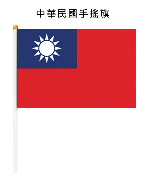 国旗 台湾