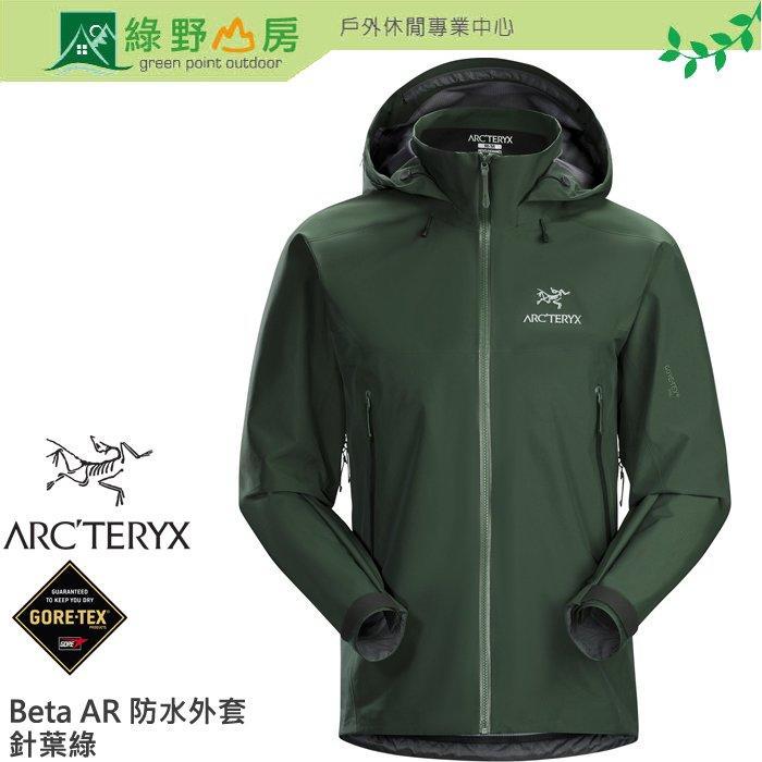 綠野山房》Arc'teryx 始祖鳥 男 BETA AR 風雨衣 連帽防水外套 GTX 登山 針葉綠 21782