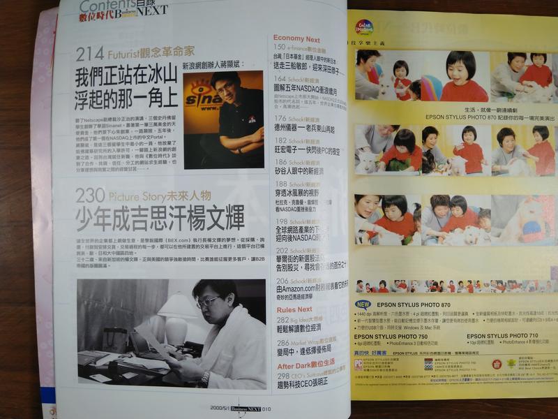 【奇想雜貨店】《數位時代雜誌 11》(崛起中的新日本...NOKIA 8850 )