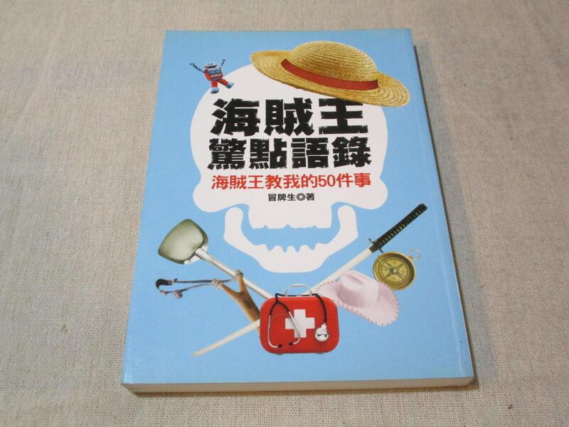 海王子二手書//海賊王驚點語錄 冒牌生--AW1