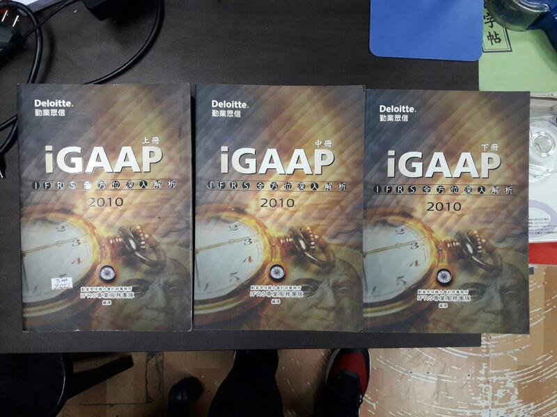 {雅舍二手書店} iGAAP 2010:IFRS全方位深入解析 上中下冊 I 著 I 勤業眾信出版