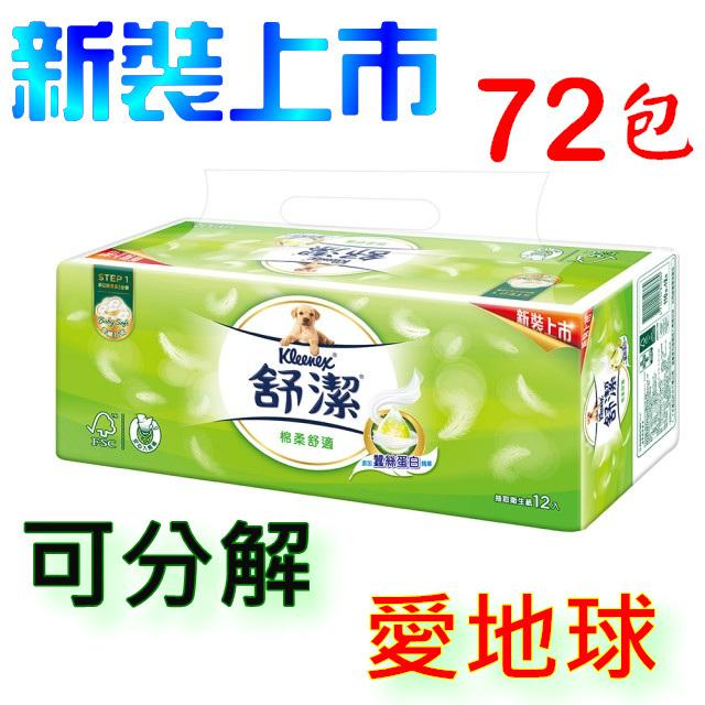 ☆可刷卡☆舒潔 棉柔舒適抽取衛生紙(110抽x72包) 舒潔衛生紙