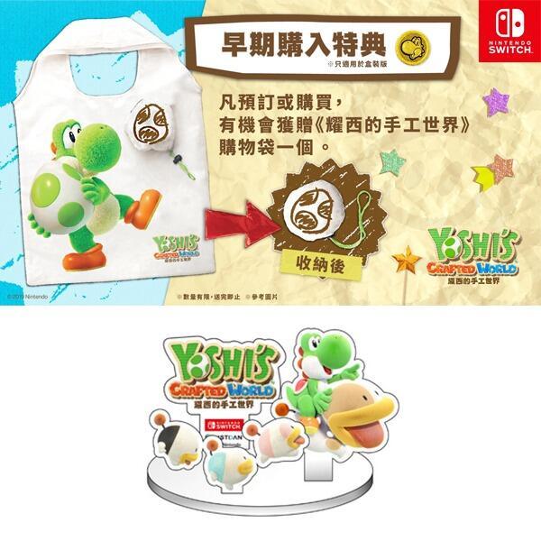 [BoBo Toy] NS Switch 限量 耀西購物袋 小桌飾 特典
