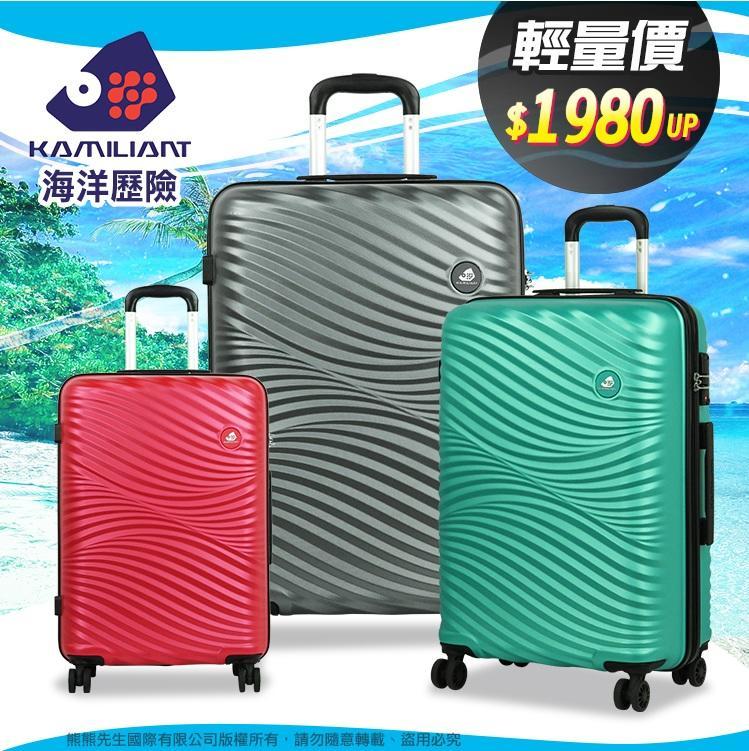 卡米龍 Kamiliant 行李箱 海洋歷險 20吋 登機箱