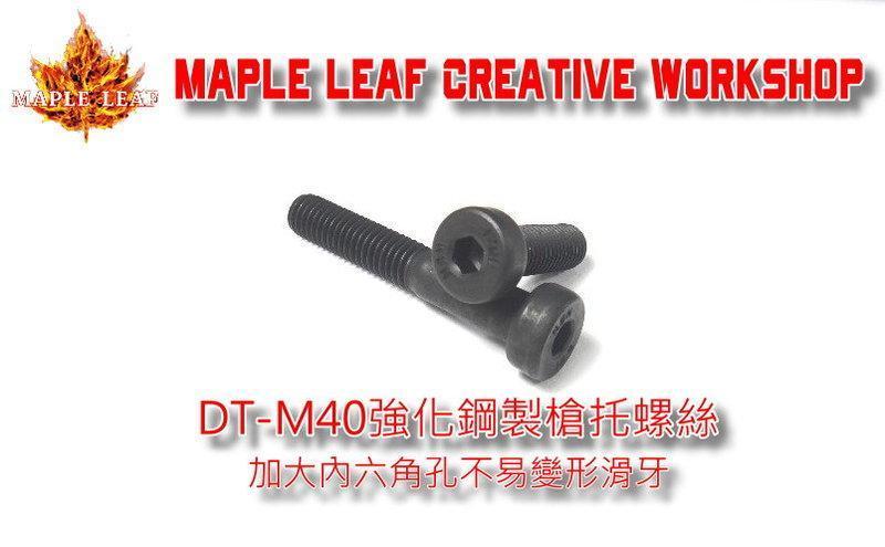 【森下商社】楓葉 DT-M40 DSR40 & VSR10 強化槍托 槍身 鋼製螺絲16270