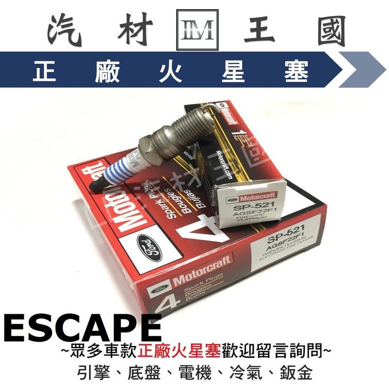 【LM汽材王國】 火星塞 福特正廠 AGSF22F1 白金 ESCAPE AGSF22F1 SP521