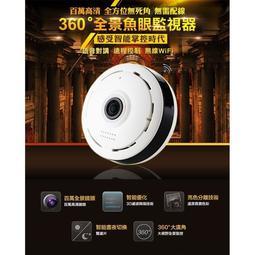 【360全景】HD8 監視器 攝影機 APP遠端操控 360度全景 WIFI 雙向對講 多種模式 網路監控