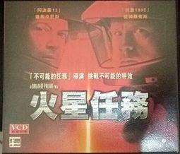 外國digital audio系列-火星任務(正版二手VCD)