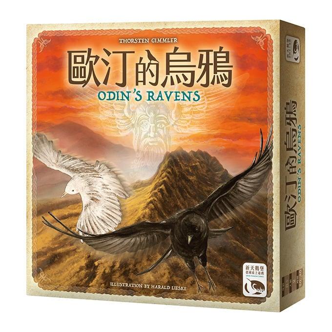 【遊戲平方實體桌遊空間】歐汀的烏鴉 ODINS RAVENS 正版 24小時出貨 桌上遊戲
