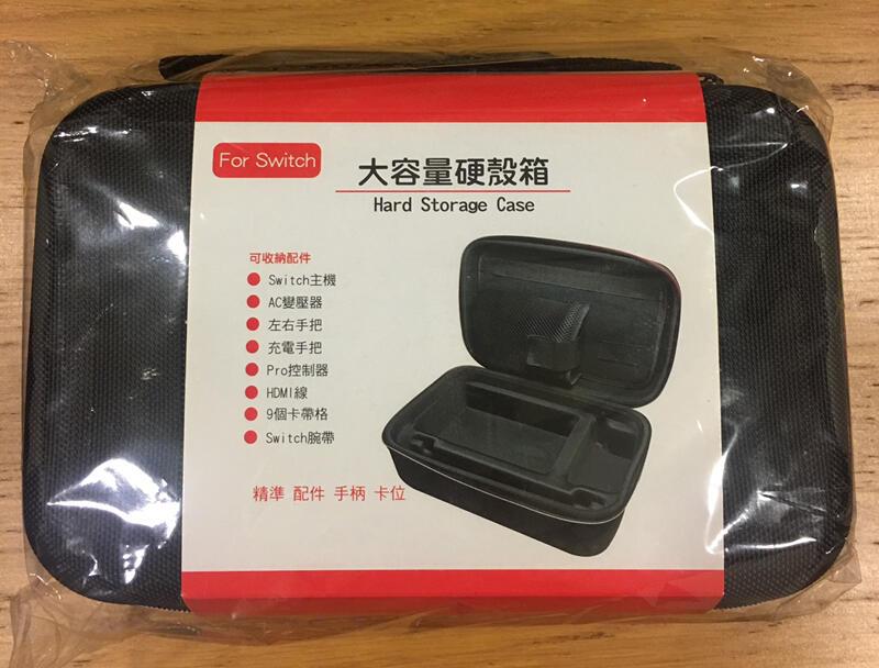 [BoBo Toy] NS Switch 大容量硬殼包 硬殼箱 收納包 收納箱