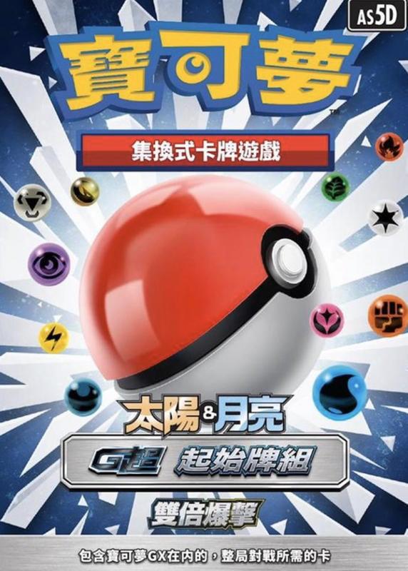 [BoBo Toy] 寶可夢 第三彈 雙倍爆擊 預組 起始牌組 寶可夢集換式卡牌 PTCG POKEMON 繁體中文版