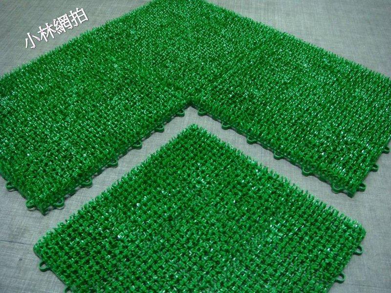 大降價.一片30圓 30*30公分組合式人造草 拼裝草 DIY組合 塑膠草 假草 短草 人工草皮 排水墊 止滑