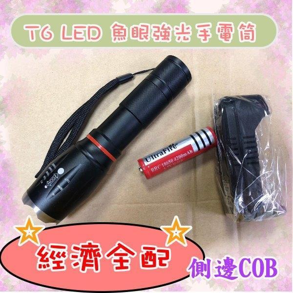 全配方案 D2B72 T6 LED 魚眼強光手電筒 COB側邊工作燈 磁鐵手電筒 六段開關 強光手電筒 工作燈 散步照明