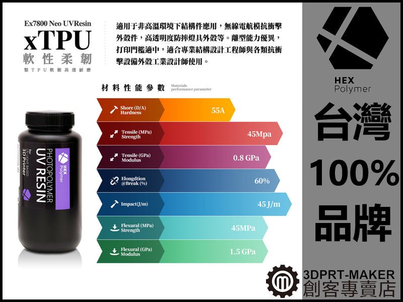 【3DPRT 專賣店】聚六 EX7800 類TPU 軟性 光固化 光敏 樹脂 液 DLP LCD★A02A03★