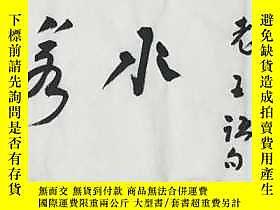 古文物罕見【 】【純手繪】、【林散之】 純手繪書法、四尺對開(138*34)19 買家自鑑露天237495