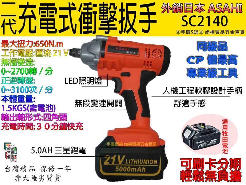 刷卡分期|SC2140 空機|扭力650n.m日本ASAHI二代 21V充電電動板手 icd1431