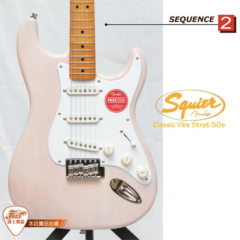 【爵士樂器】公司貨 保固 Fender Squier Classic Vibe Strat 50s 電吉他