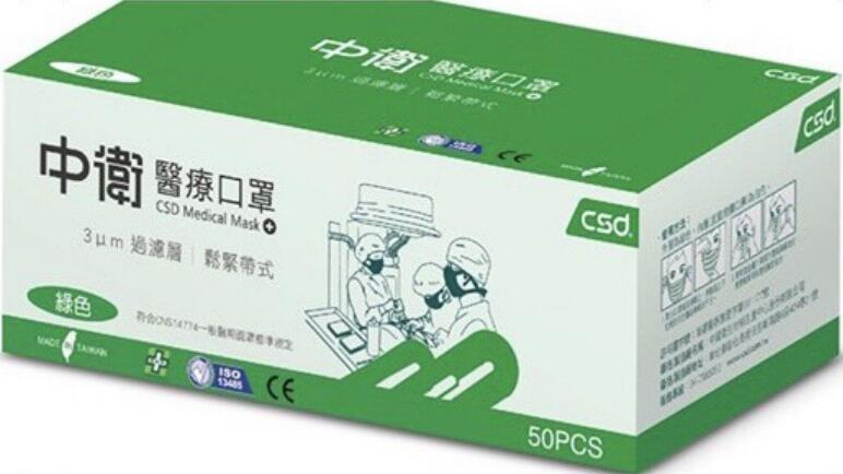 【中衛】醫療口罩-(鬆緊式50枚_盒)綠色 沒MD_單鋼印