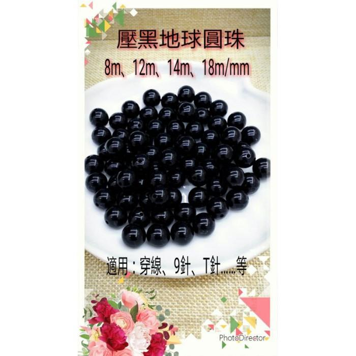 DIY手作飾品材料~6m、8m、10m、12m、14m、18m/mm壓黑地球珠(6種尺寸)壓黑亮面圓球珠