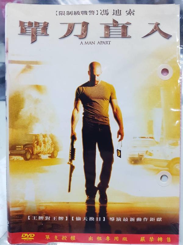 尪仔租影音書坊✿單刀直入 A Man Apart  二手DVD賣場 正版販售 北2266