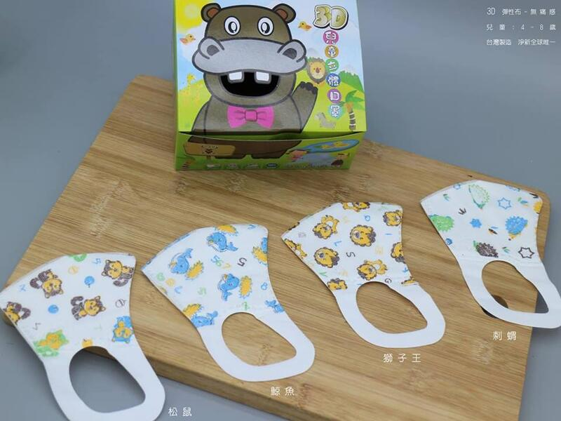 【批貨達人】 淨新醫療口罩  3D彈性布耳帶式  1-3歲幼兒立體口罩 4-7歲兒童立體口罩