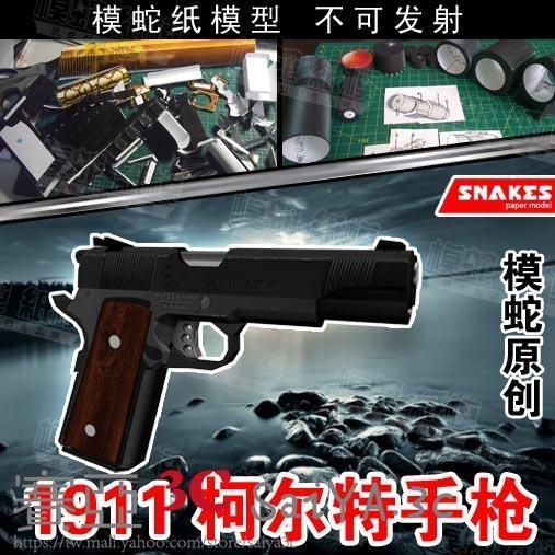 槍械1911不可發射3D紙模型立體拼圖