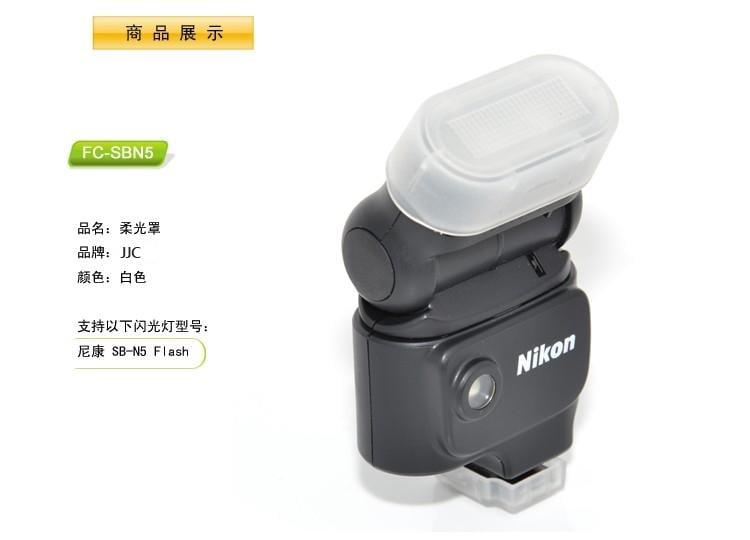 又敗家Nikon 1 SB-N5機頂閃光燈肥皂盒SB-N5閃燈柔光罩SBN5柔光罩SBN5柔光盒NIKON1 V1 J1