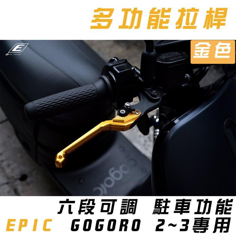 瘋貓摩托 EPIC 金色 MARS 拉桿 可調式 可駐車 煞車拉桿 適用於 GOGORO 2 狗狗肉 3 GGR2 3