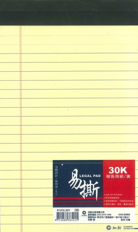 摩斯小舖~加新單線簿/報告紙/企畫紙 ~812GL30Y 30K易撕報告紙 黃~特價:24元/本
