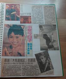 【明星收藏品】 --《 小泉今日子 + 霹靂騎士 》絕版雜誌內頁收集 / 1張--**愛麗絲夢遊** --4-27