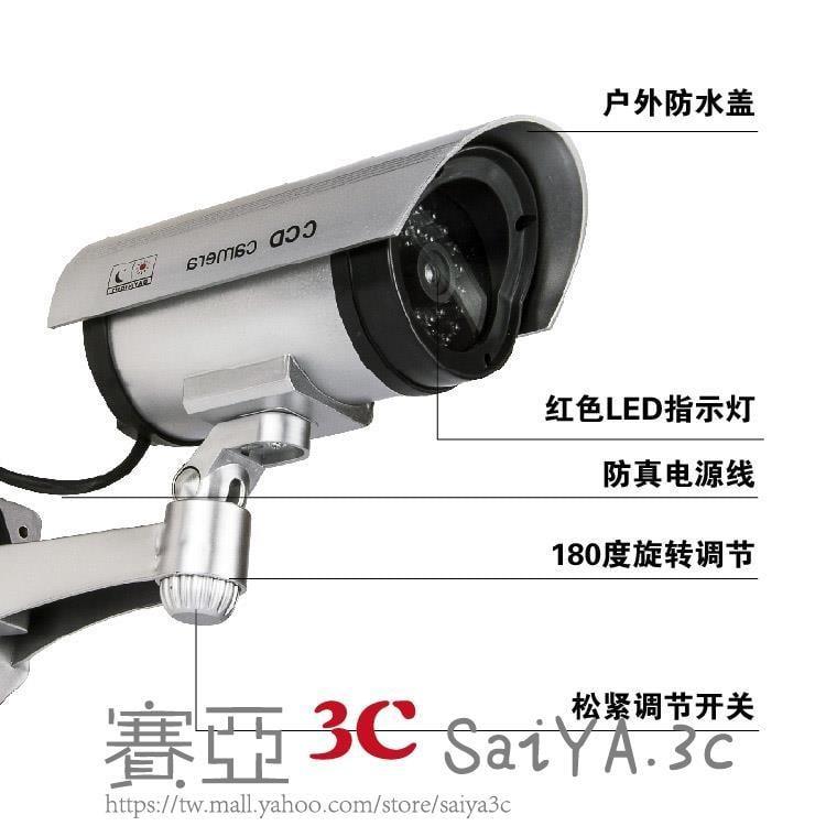 仿真監視攝影機假攝像頭監控仿真攝像頭