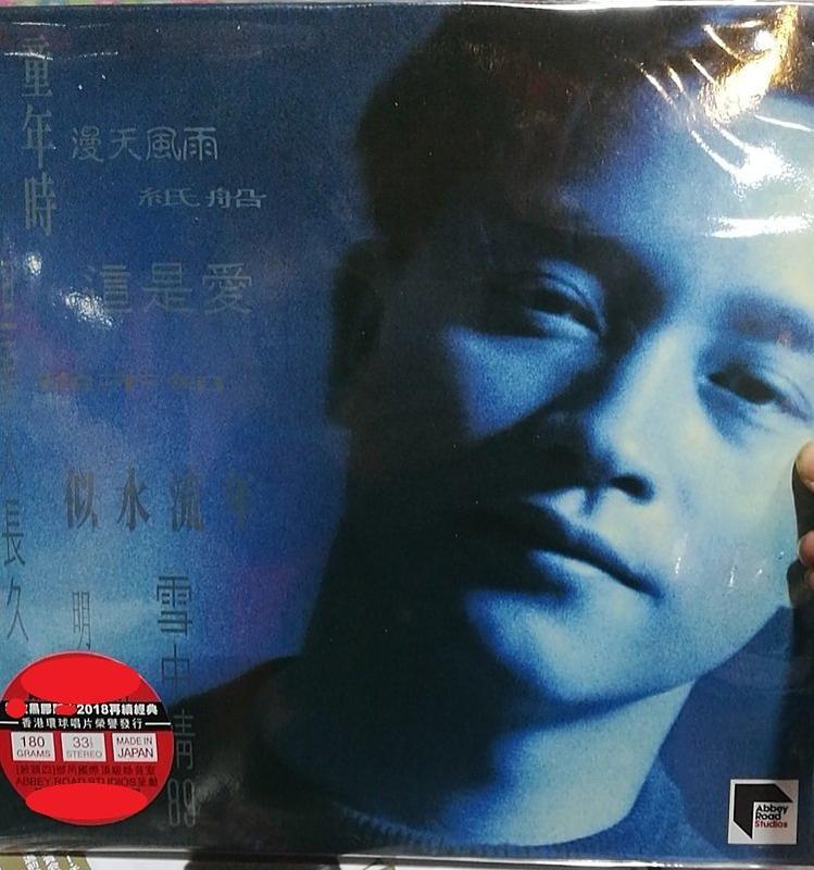 詩軒音像張國榮 - SALUTE 童年時 1LP黑膠唱片-dp070