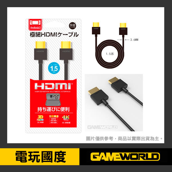 良值 HDMI 線 2.0版 4K / switch PS4 XBOXONE適用【電玩國度】